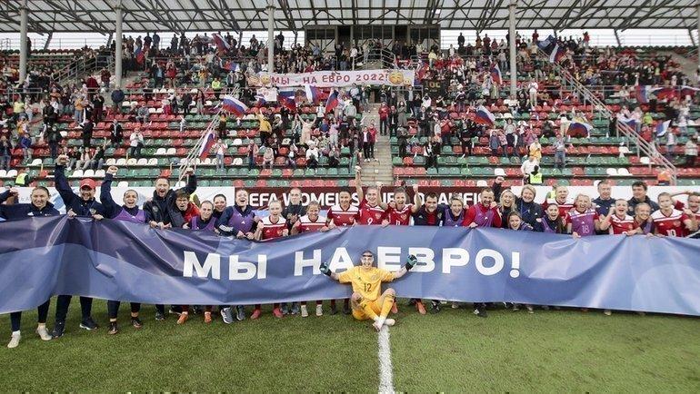 Женская сборная России пробилась начемпионат Европы-2021. Фото РФС