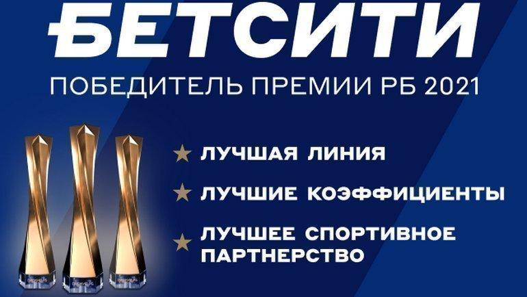 БЕТСИТИ стал лауреатом «ПремииРБ» втрех номинациях.