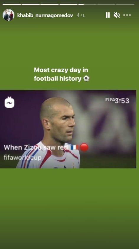 Хабиб назвал самый безумный день вистории футбола. Фото Instagram