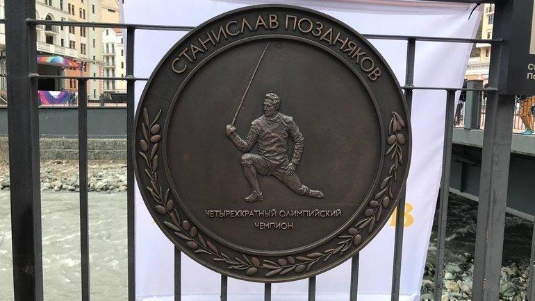Медаль Станислава Позднякова.