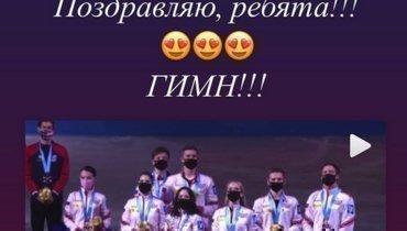 Медведева поздравила сборную России спобедой накомандномЧМ пофигурному катанию