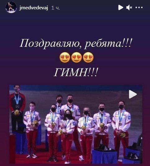 Поздравление Евгении Медведевой. Фото Instagram