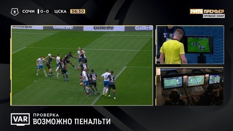 «Сочи»— ЦСКА.