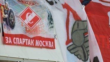 Фанаты «Спартака» вывесили баннер про Сухину
