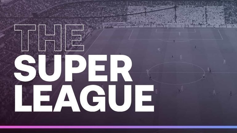 Топ-клубы объявили осоздании Суперлиги.