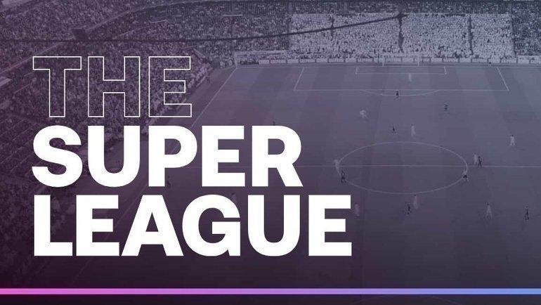 Топ-клубы объявили осоздании Суперлиги. Фото Twitter
