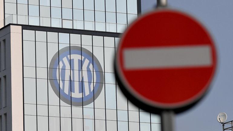 """""""Интер» намерен выйти из проекта европейской Суперлиги. Фото Reuters"""