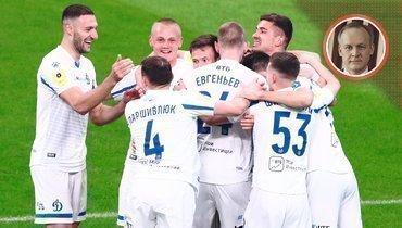 Футболисты «Динамо».