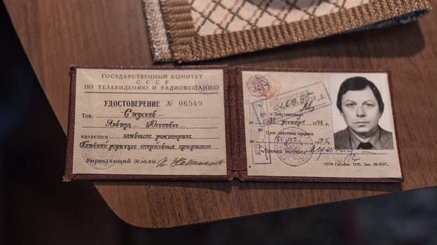 """Удостоверение Гостелерадио СССР.. Фото Юрий Голышак, """"СЭ"""""""