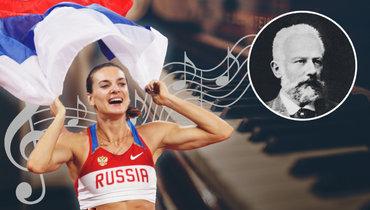 Вместо российского гимна надвух ближайших олимпиадах будет использоваться музыка Чайковского.