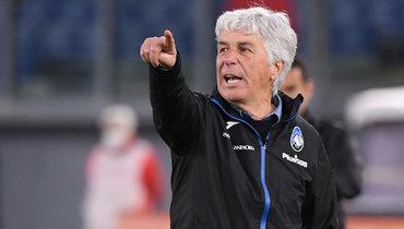 Гасперини раскритиковал вышедших назамену игроков «Аталанты» вматче с «Ромой»