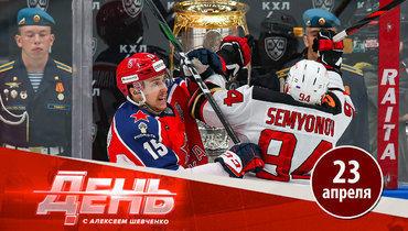 ЦСКА снова впереди вфинальной серии икто из «Рейнджерс» поедет наЧМ?