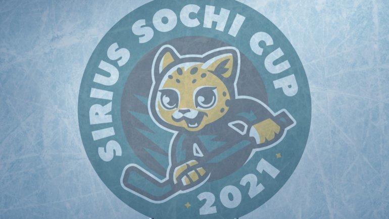 ВСочи пройдет первый детский турнир Sirius Sochi Cup.