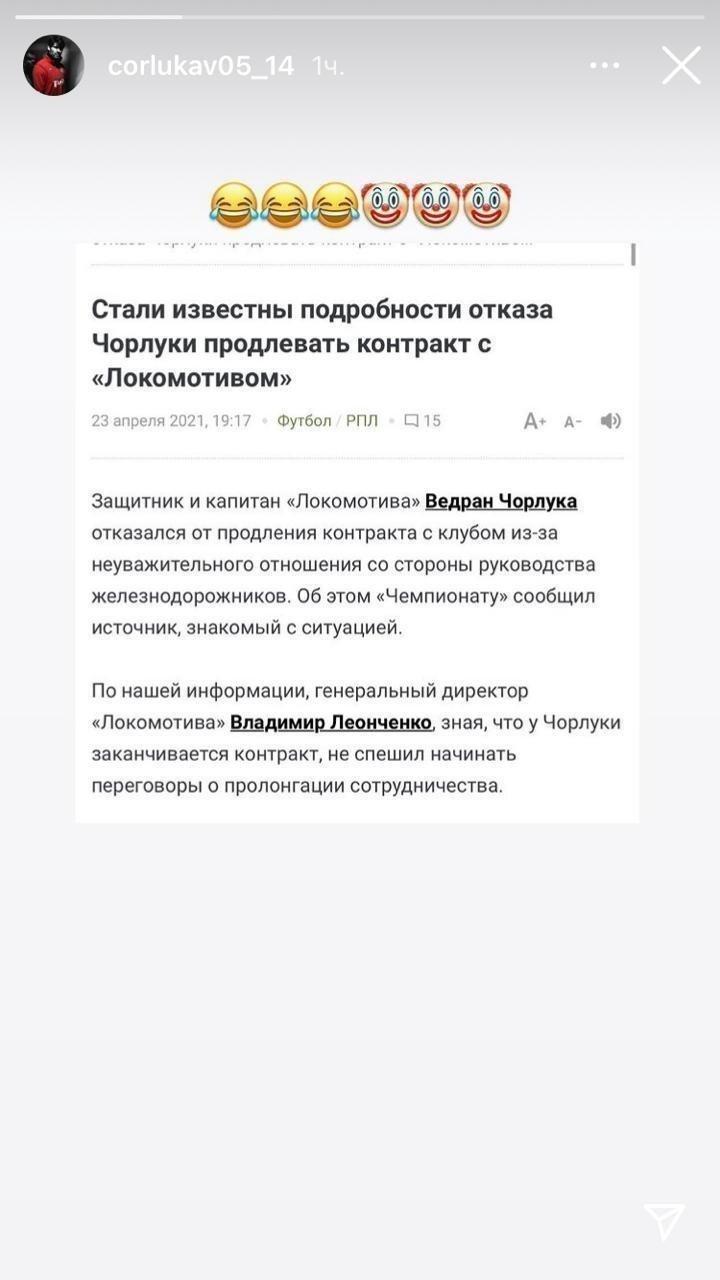 Реакция Чорлуки напубликации вСМИ. Фото Instagram