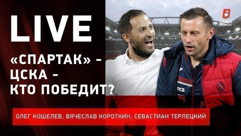 Кто победит— «Спартак» или ЦСКА?