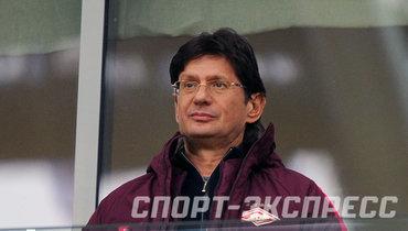 Федун ответил навопрос оновом тренере «Спартака» после матча сЦСКА