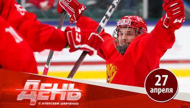 7:6 ОТ! Россия выдала фантастический матч сСША наЮЧМ