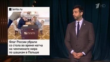 В «Вечернем Урганте» пошутили про ситуацию сфлагомРФ натурнире пошашкам вПольше