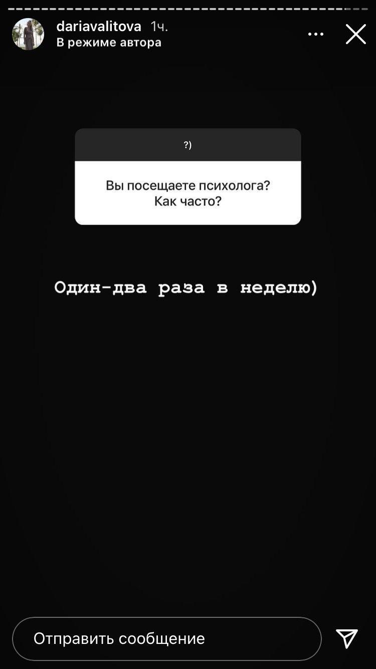 Жена Кокорина призналась, что посещает психолога. Фото Instagram