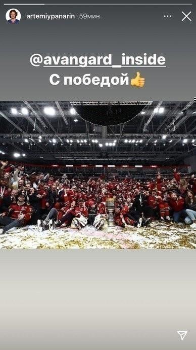 Панарин поздравил «Авангард» с победой в Кубке Гагарина. Фото Instagram