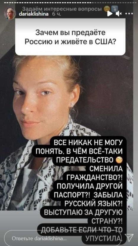 Клишина ответила наобвинение опредательстве России. Фото Instagram
