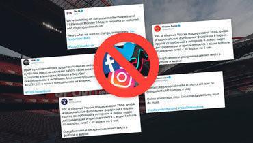 РФС исборная России поддержали бойкот соцсетей. Что все это значит?
