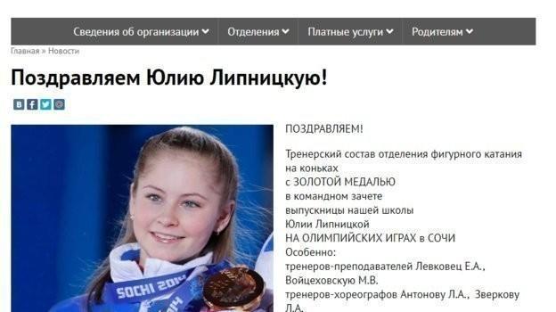 «Незаметил, чтобы Липницкая помогала школе. Нопочему она должна это делать?»