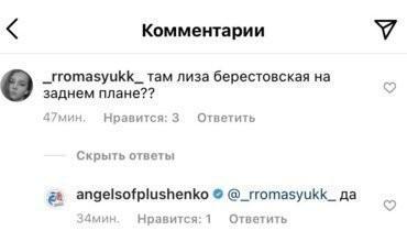 Фигуристка группы Тутберидзе замечена в «Ангелах Плющенко»