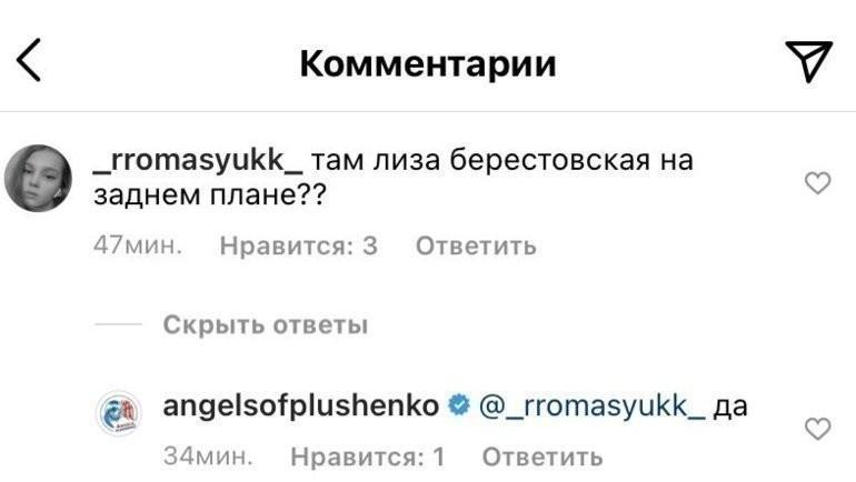 Елизавета Берестовская замечена в «Ангелах Плющенко». Фото Instagram