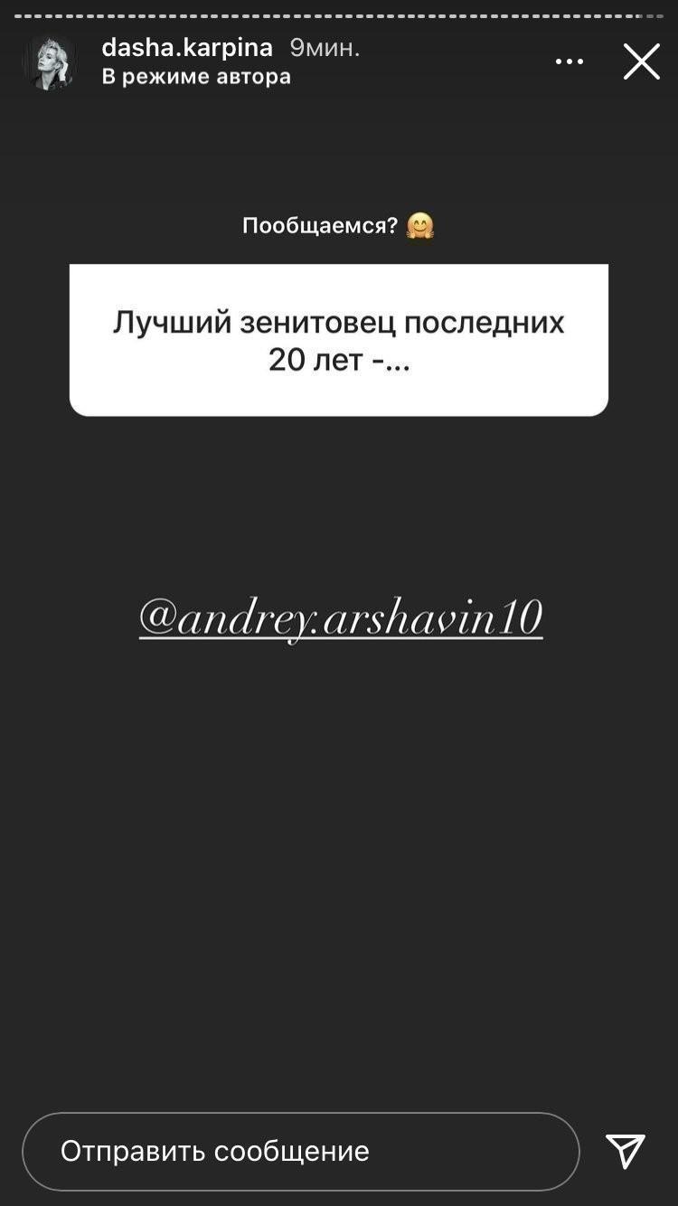 Пост Дарьи Карпиной. Фото Instagram