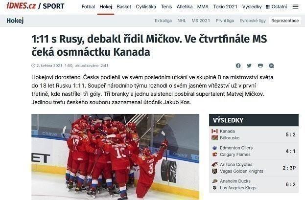 Чешские СМИ - о матче Чехия - Россия.