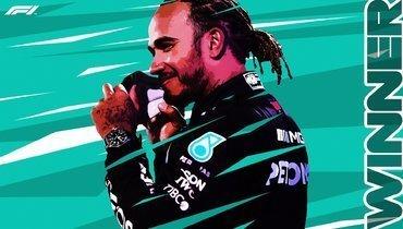 Хэмилтон выиграл «Гран-при Португалии»