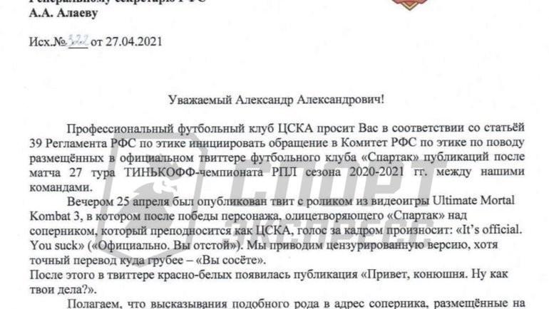 «Высосете» и «привет, конюшня». ЦСКА попросил РФС дать оценку твитам «Спартака».