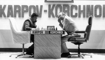 Анатолий Карпов иВиктор Корчной.