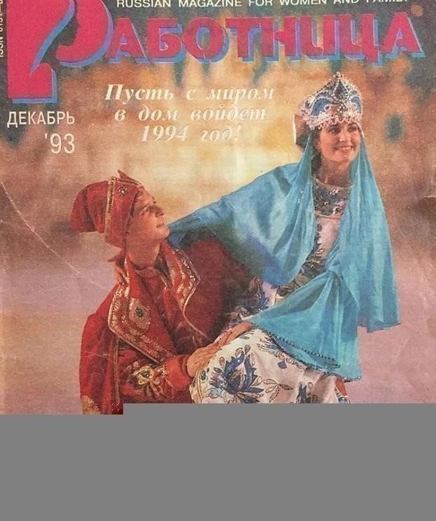 Этери Тутберидзе наобложке журнала «Работница».