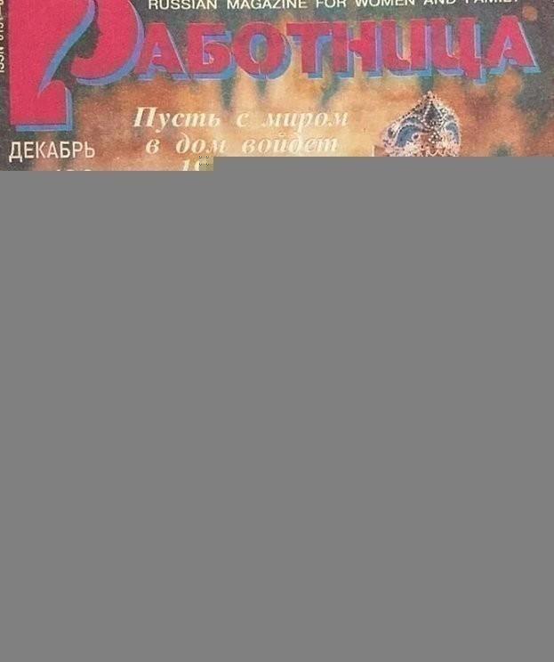 """Этери Тутберидзе на обложке журнала """"Работница""""."""
