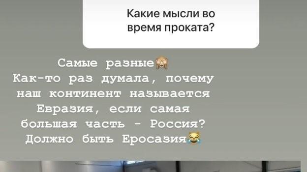 Сторис Александры Бойковой.