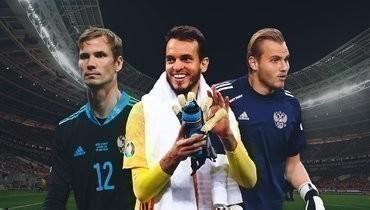 Кто извратарей должен войти взаявку сборной России наЕвро-2020?