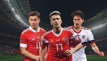 Кто изцентральных атакующих полузащитников должен войти взаявку сборной России наЕвро-2020?