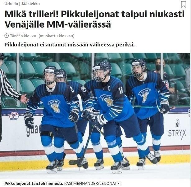 Iltalehti. Фото Iltalehti