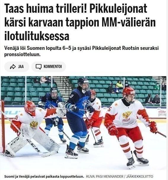 Ilta Sanomat. Фото Ilta Sanomat