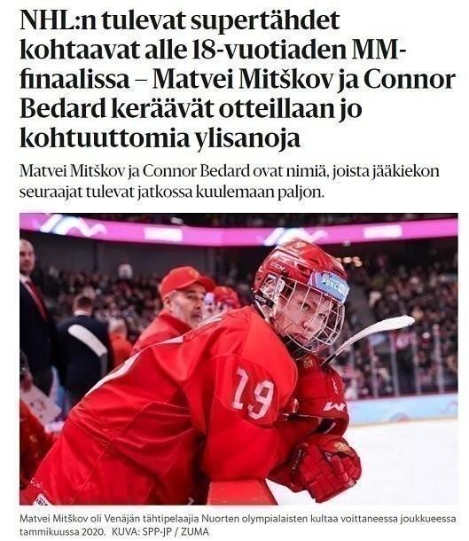 Helsingin Sanomat. Фото Helsingin Sanomat