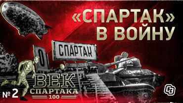 Век «Спартака»   Выпуск 2   Великая Отечественная война