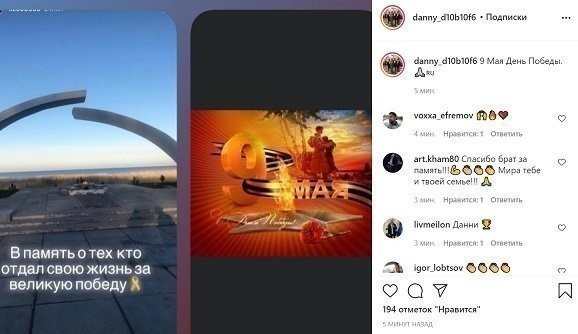 Данни поздравил подписчиков с Днем Победы. Фото Instagram