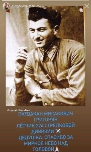 Этери Тутберидзе опубликовала фото дедушки, который принимал участие в Великой Отечественной войне. Фото Instagram