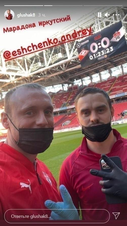 Денис Глушаков иАндрей Ещенко. Фото Instagram