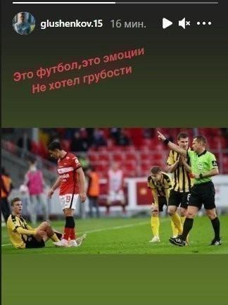 Глушенков прокомментировал свое удаление вматче со «Спартаком»