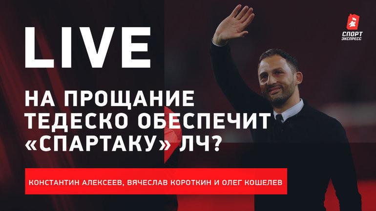 Live «СЭ».