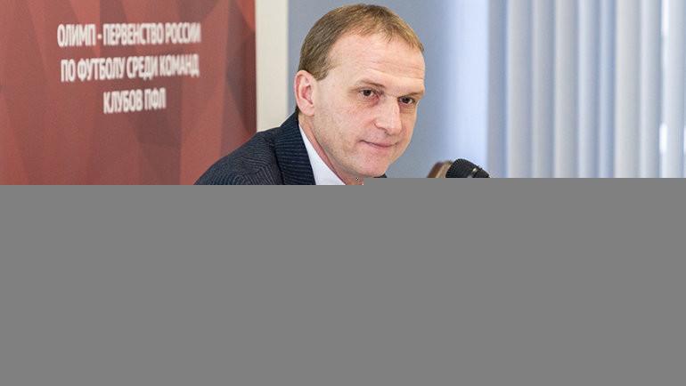 Президент ПФЛ Андрей Соколов. Фото ПФЛ