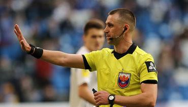Панин заменит Васильева всудейской бригаде нафинал БЕТСИТИ Кубка России